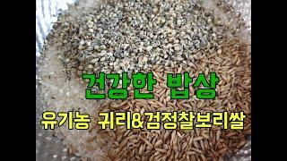 건강한 밥상 유기농 귀리와 검정찰보리쌀