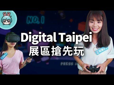 2017 Digital Taipei有趣好玩的展前搶先看!!