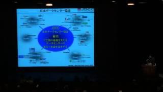 環境シンポジウム「データセンターの省エネ化」4プレゼンテーション