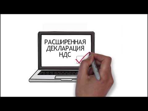 Расширенная налоговая декларация по НДС