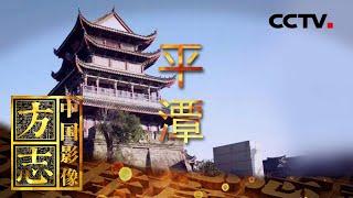 《中国影像方志》 第549集 福建平潭篇| CCTV科教