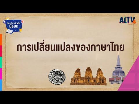 ภาษาไทย : การเปลี่ยนแปลงของภาษาไทย l ห้องเรียนติวเข้มมัธยม (4 ก.ค. 64)