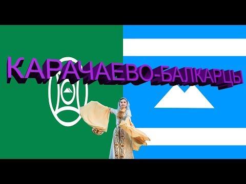 Карачаевцы и балкарцы. История карачаево-балкарского народа. Гунны, аланы, депортация.