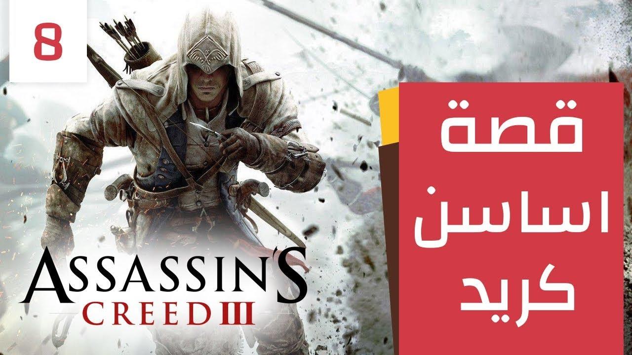 قصة اساسن كريد 3: حينما يجتمع الاب و الابن - Assassin's Creed 3