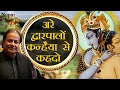 Are Dwarpalo Kanhaiya Se | Anup Jalota | अरे द्वारपालों कन्हैया से | Best Krishna Bhajan|nupur Audio video