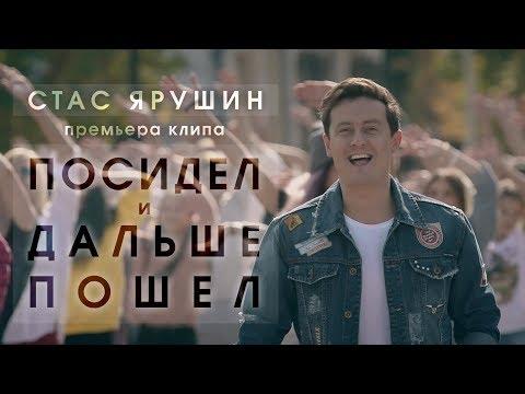 Стас Ярушин - Посидел и дальше пошел