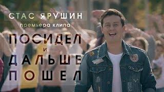 Смотреть клип Стас Ярушин - Посидел И Дальше Пошел