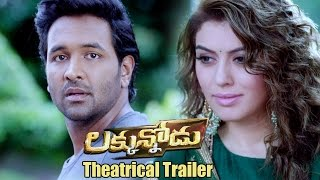 Luckunnodu Movie Theatrical Trailer    Manchu Vishnu, Hansika Motwani