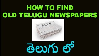 How to Find Old Telugu Newspaper Articles Online