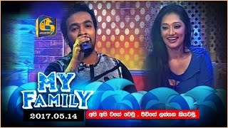My Family | Upeksha Swarnamali with Theekshana Anuradha - 14th May 2017