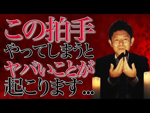 #1 【警告】裏拍手を絶対にやってはいけない理由【島田秀平のお怪談巡り】