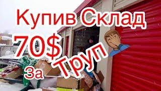 Аукцион Контейнеров Складов в США Нашел Труп за 70 долларов