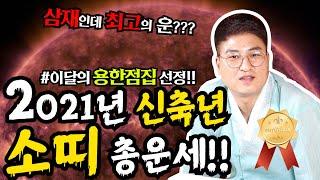 [강남점집][용한점집]2021년 신축년 소띠 총운세!!(삼재인데 최고의 운이라고??)(점잘보는무당집)