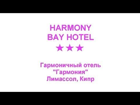Harmony Bay Hotel (Лимассол, Кипр)