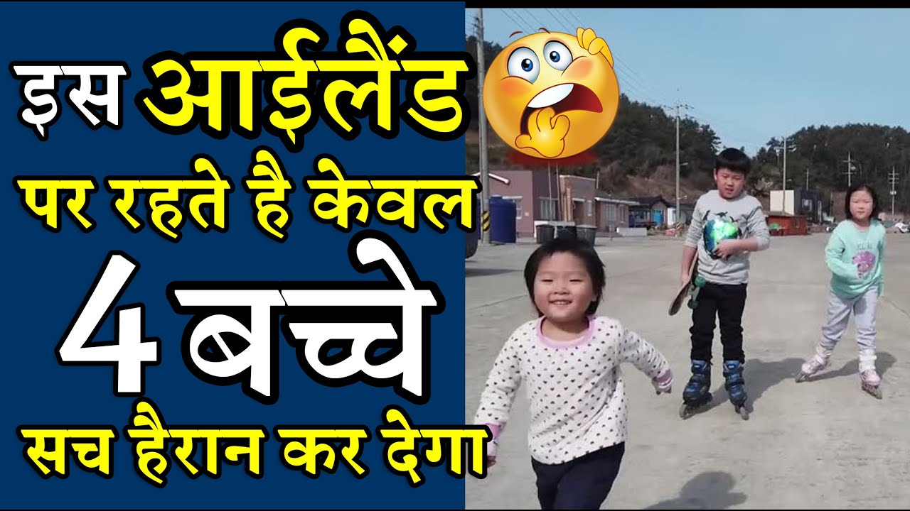 4 बच्चों वाला आइलैंड 😱 Amazing Facts #shorts