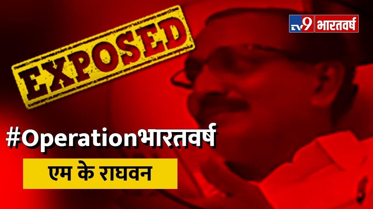#OperationBharatvarsh Exposes Kerala's Kozhikode MP M K Raghavan। Full  Sting Operation