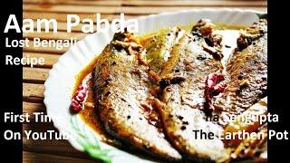 আম পাবদা /Pabda Mach with Raw Mango /Bengali Fish Curry Unique Recipe