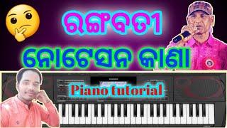 RANGABATI ||JITEDRA HARIPAL ||KRISHNA PATEL ||NOTATION OF RANGABATI OLD SAMBALPURI SONG ||KHIROD