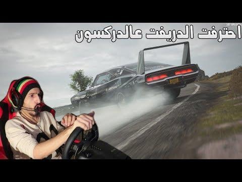 Forza Horizon 4 PC   احترفت الدريفت على الدركسون في فورزا فور thumbnail