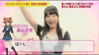 【声優】いよいよアニメ開始!ガールフレンド(仮)豪華声優陣に台詞を無茶ぶり!Girl friend Beta 2014 autumn anime voice acting in japan