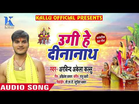 #Arvind Akela Kallu का New भोजपुरी #छठ गीत - Ugi He Dinanath - Parmparik Geet - Chhath Songs 2018