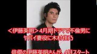 俳優の伊藤英明さんが、4月スタートの連続ドラマ「僕のヤバイ妻」(関西...