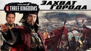 ЛУЧШИЕ БАТАЛИИ В НОВОЙ TOTAL WAR THREE KINGDOMS