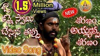 Swamy Sharanama Ayyappa Video Song | Ayyappa Devotional Songs Telugu | New 2016 Ayyappa Songs