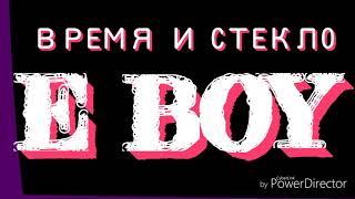Время и Стекло - E BOY (Караоке, ТЕКСТ)