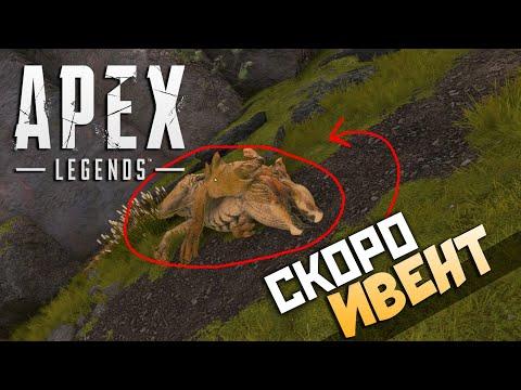 ИВЕНТ Бладхаунда СКОРО - Тизер и Новая Локация Апекс - QadRaT Apex Legends Стрим
