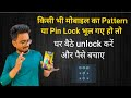 kisi bhi mobile ka pattern kaise khole?? # how to unlock any android mobile pattern and password