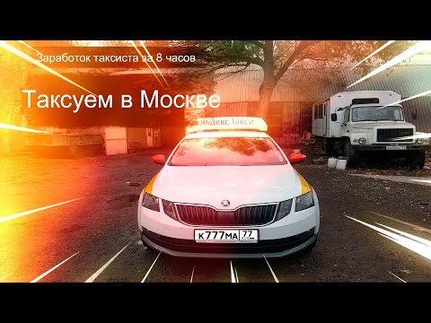 Заработок в такси за 8 часов Москва Яндекс такси