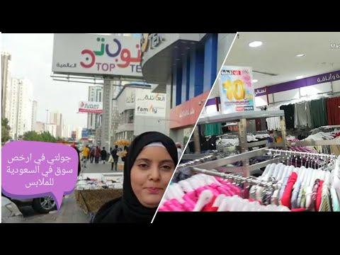 توب تن العزيزية ارخص محل ملابس في السعودية كله على 10 ريال تعالو نكتشف مع بعض خصوصا المعتمرين Youtube