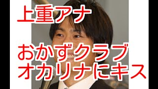 内容 お笑いコンビのおかずクラブが6日、日本テレビ「スッキリ!!...