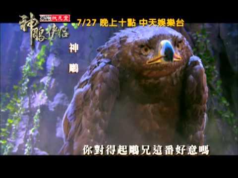 神雕俠侶   [組圖+影片] 的最新詳盡資料** (必看!!) - www.go2tutor.com