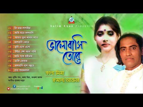 Kala Mia, Rumana Akter - Valobashi Tore   ভালোবাসি তোরে   Full Audio Album