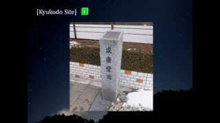 宮沢賢治ゆかりの地案内板(⑤求康堂跡(英語))