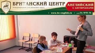 Обучение осознанному чтению и письму на английском языке в Британском центре