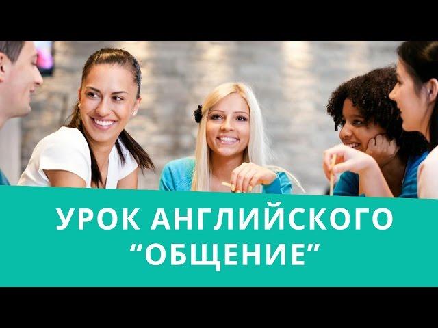 Онлайн курс | Базовый английский | Знакомство и общение