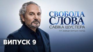 Свобода слова Савіка Шустера за 8.11.2019 | ШУСТЕР ОНЛАЙН