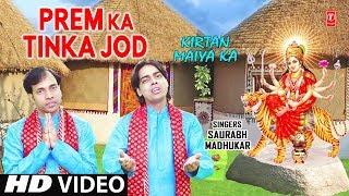Prem Ka Tinka Jod I SAURABH MADHUKAR I Devi Bhajan I Kirtan Maiya Ka I New Latest Full HD Song