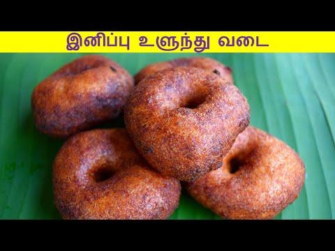 இனிப்பு உளுந்து வடை | Sweet Vadai In Tamil | Vadai In Tamil | Vada | Medu Vada Recipe In Tamil