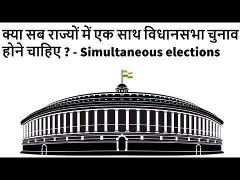 Simultaneous election in India - क्या सब राज्यों और केंद्र में एक साथ चुनाव होने चाहिए?