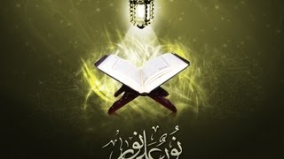 Ya Hafidh Al Quran Nasheed ► محمد المقيط ـ يا حافظ القران ► Muhammad Al Muqit