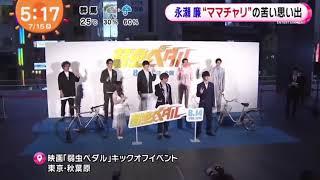 キンプリ - Key of Heart All of Yowamushi Pedal TV promotion Main cast #永瀬廉 : Nagase Ren (King & Prince) 伊藤健太郎 : Kentaro Ito 橋本環奈 : Hashimoto ...