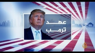 عهد ترمب - نافذة واشنطن 23/02/2017