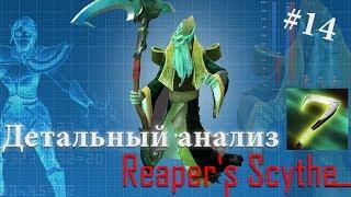 Dota 2 DA | Детальный анализ #14: Reaper's Scythe (Necrophos)