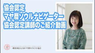 協会認定マヤ暦ソウルナビゲーター・協会認定講師のご紹介動画