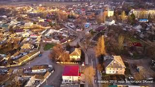 1 января 2018 года Белогорск SKoval