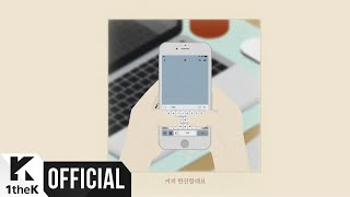 Gambar cover [MV] Paul Kim(폴킴) _ Coffee With Me(커피한잔할래요)